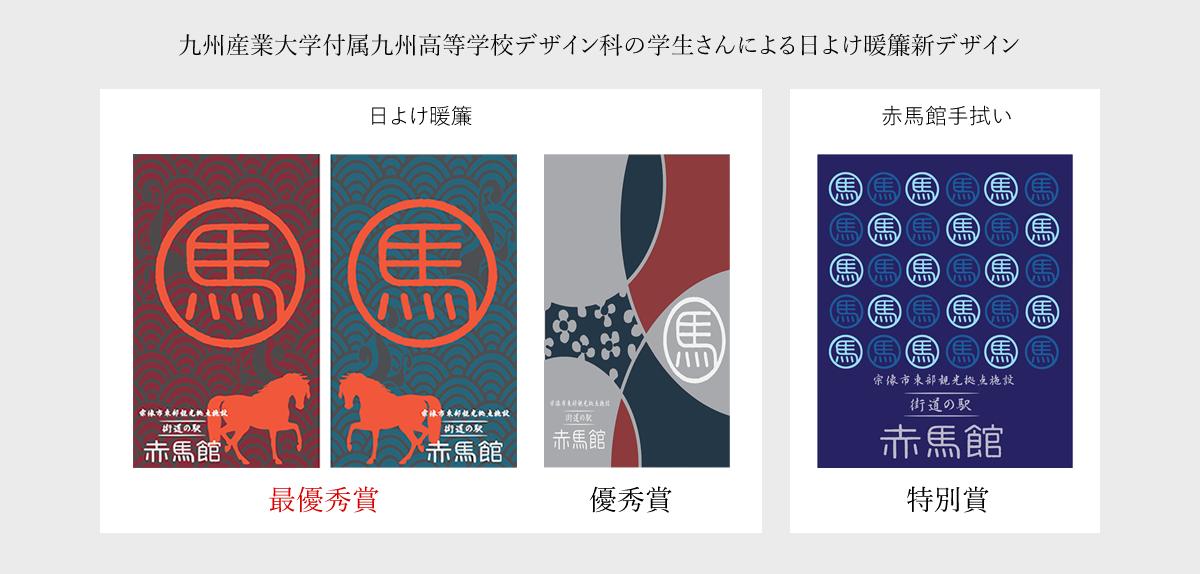 九州産業大学付属九州高等学校デザイン科の学生さんによる日よけ暖簾新デザイン
