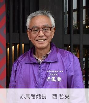赤馬館館長 松田成生