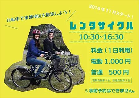 レンタサイクル 10:30~16:30 料金(1日利用)電動1,000円 普通500円 ※事前予約はできません。