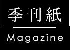 季刊紙 -往来- | 街道の駅 赤馬館