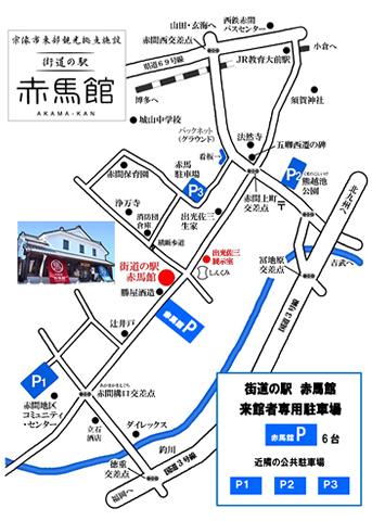 赤馬館駐車場マップ