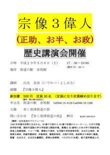 「宗像3偉人」正助・お半・お政 歴史講演会 開催!