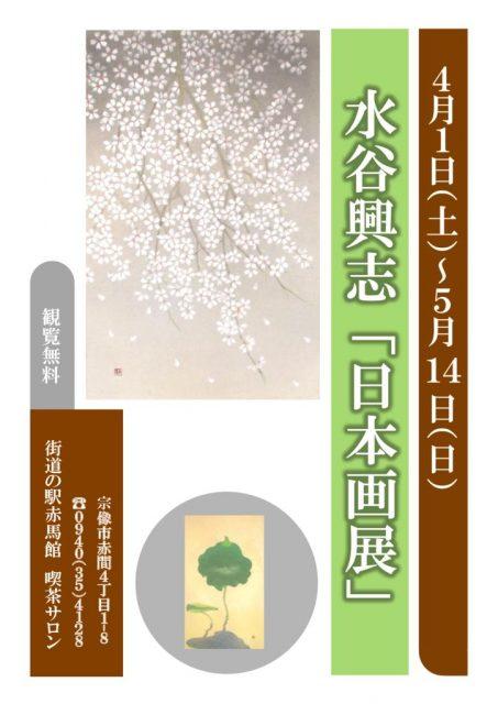 thumbnail of 水谷興志 日本画展