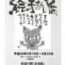 田中時彦主宰による『絵手紙展』開催中