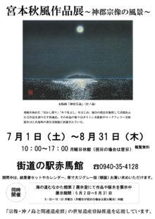 宮本秋風の木版画展~神郡宗像の風景~