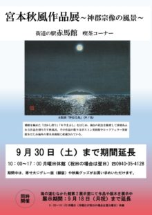 宮本秋風作品展の展示期間延長のお知らせ