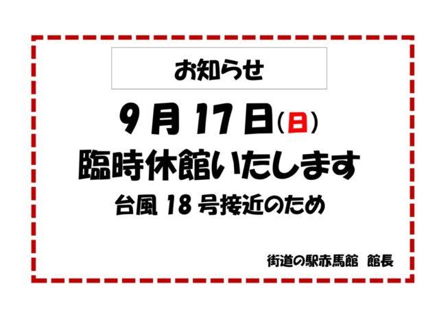 thumbnail of 臨時休館のお知らせ