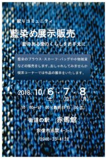藍染め展示販売