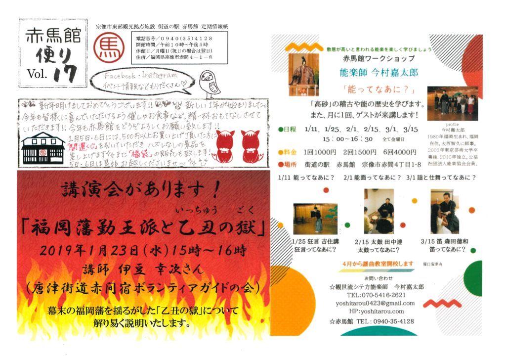 thumbnail of 赤馬館便りvol.17(表)