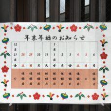 年末年始 休館日のお知らせ