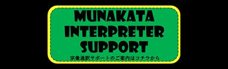 Munakata Interpreter Support