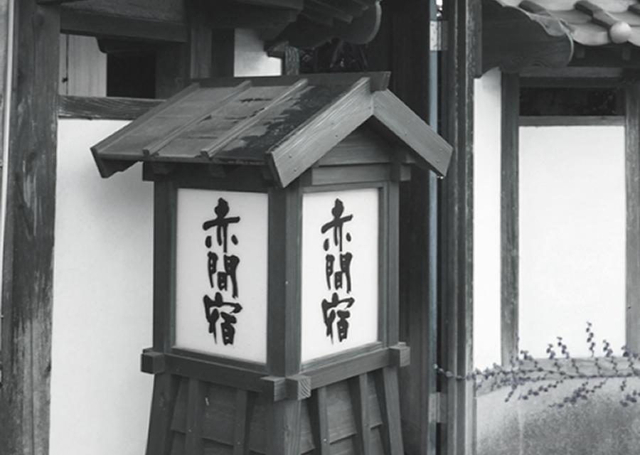 赤間宿・唐津街道の紹介