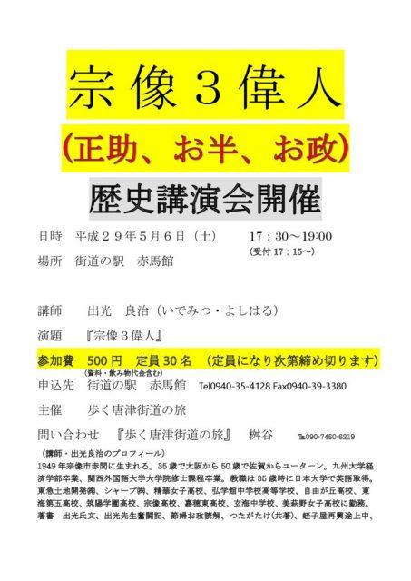 thumbnail of 歴史講演会「宗像3偉人」