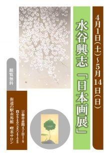 水谷興志 日本画の世界