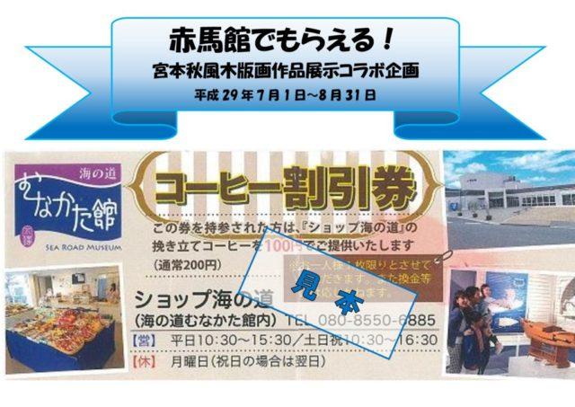 thumbnail of むなかた館珈琲割引き券web