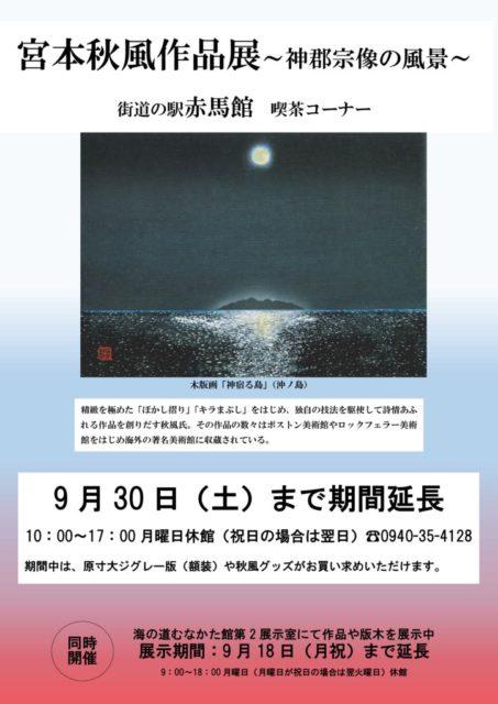 thumbnail of サロン展示 期間延長宮本秋風氏チラシ