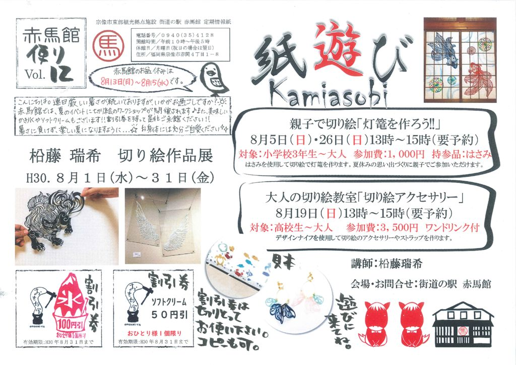 thumbnail of 赤馬館便り