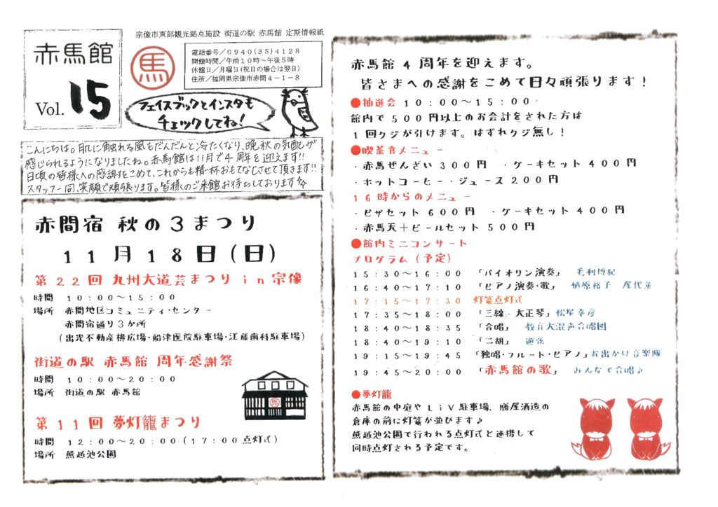 thumbnail of 赤馬館便り表