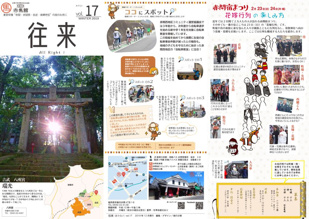 thumbnail of 往来(表紙)