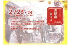 2/23(日)花嫁道中は中止致します。