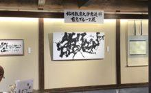 福岡教育大学書道科 作品展