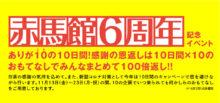 赤馬館6周年記念イベント11月13日〜23日にて開催!