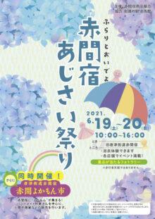 ※イベントは中止となりました。「赤間宿あじさい祭り」&「赤間よかもん市」6月19日(土)・20日(日)開催!